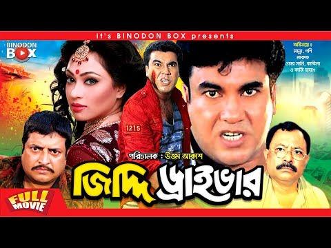 Ziddi Driver - জিদ্দি ড্রাইভার | Manna | Popy | Omor Sani | Bangla Movie