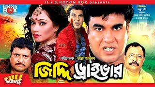 Download Video Ziddi Driver - জিদ্দি ড্রাইভার | Manna | Popy | Omor Sani | Bangla Movie MP3 3GP MP4