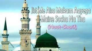 Jist Me Aisa Makam Aayega Maine Socha Na Tha || New Naat Sharif || Anjan Shayar [HD]