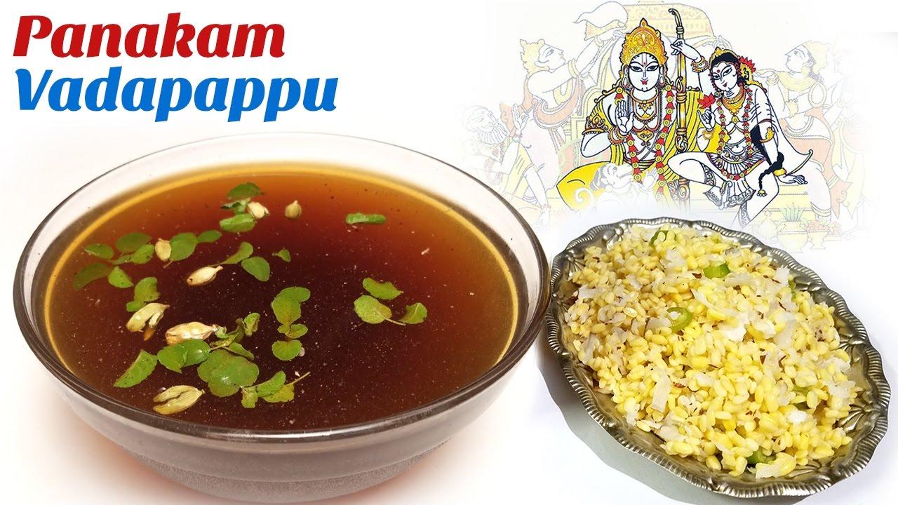 Panakam vadapappu sri rama navami paanakam vadapappu recipe panakam vadapappu sri rama navami paanakam vadapappu recipe bellam panakam in telugu forumfinder Image collections