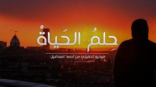 فيلم تحفيزى حلم الحياة بصوت الدكتور ابراهيم الفقى
