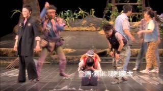 劇団四季:ユタと不思議な仲間たち:プロモーションVTR(2011年東京)