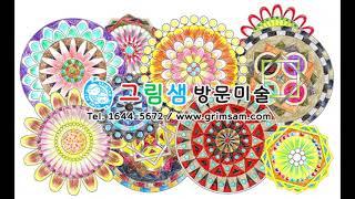 광명시 방문미술 그림샘 9월 회원작품