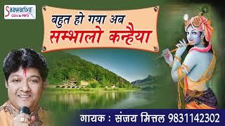 "Krishna Beautiful Bhajan ""बहुत हो गया अब सम्भालो कन्हैया"" ~ Sanjay Mittal #Saawariya"