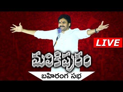 LIVE | Malikipuram Public Meeting | Pawan Kalyan | JanaSena Porata Yatra