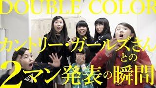 2月18日に新宿BLAZEにて行われる「DOUBLE COLOR session11」。 カントリ...