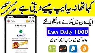 How To Earn Money Online From Bituro App Payment Proof Video Urdu Hindi Tutorial AsadOnline 
