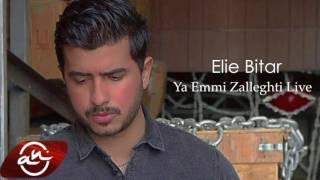 Elie Bitar - Ya Emmi Zaleghti 2017 Live / إيلي بيطار - يا أمي زلغطي