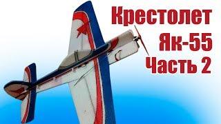Авиамодели. Крестолет Як-55 из EPP. Часть 2 | Хобби Остров.рф thumbnail