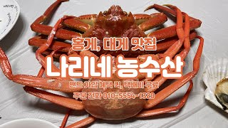 [황병준TV][광고]홍게, 대게 퀵배송으로 먹기 나리네…