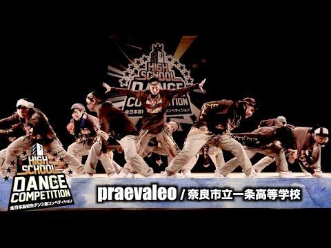 praevaleo(奈良市立一条高等学校)/HIGH SCHOOL DANCE COMPETITION 2016 関西大会