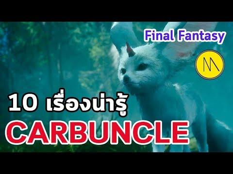 10 เรื่องน่ารู้ : Carbuncle - Final Fantasy by the Moof