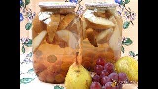 Компот с виноградом и грушами на зиму