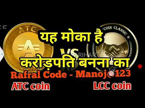 LCC COIN PRE - LOUNCHING AND FULL DETAIL ईश् कंपनी की ।