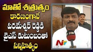 మాతో శత్రుత్వం కారణంగానే పరమేశ్వర్ రెడ్డికి వైఎస్ కుటుంబంతో సాన్నిహిత్యం: MLC BTech Ravi | NTV