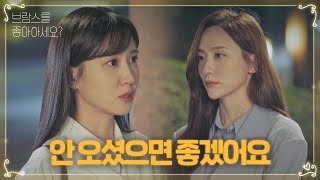 [Cider Ending] Park Eun-bin, a cold warning to Park Ji-hyun who keeps coming!