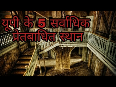 top-5-||-haunted-places-||-in-up-||-uttar-pradesh-||-in-hindi-||-auto-insurance-quotes