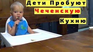 Еда в Чечне. Дети Пробуют Чеченскую Кухню в Кафе, в Гостях и Дома