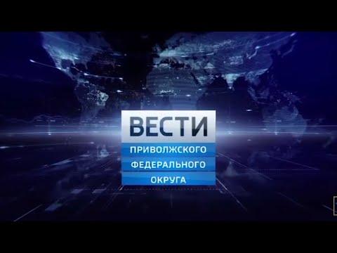 Вести. ПФО в 11:25 (Россия 1 - ГТРК Самара [+1], 11.10.19)