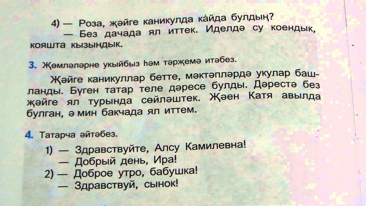 Гдз по татарскому языку 5 класс в харисов ф ф решебник