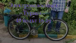 Електровелосипед - Турист - 48 вольт 16 ач МК 750 ватт /E-bike - Camper - 48 volt 16 Ah