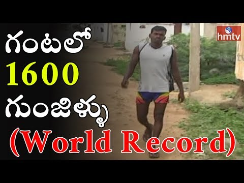 Most 1600 Sit-Ups In One Hour   World Record   Rangareddy District   HMTV