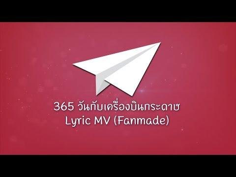 【365 วันกับเครื่องบินกระดาษ】#BNK48 - Lyric MV (Fanmade)