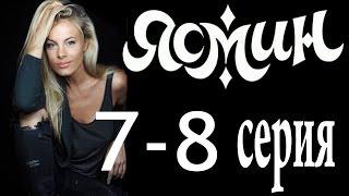 Ясмин. 7-8 серия (2013) мелодрама, фильм, сериал