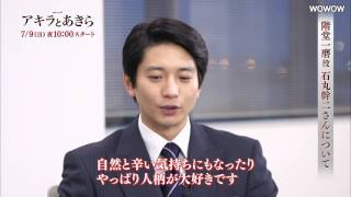 「連続ドラマW アキラとあきら」は2017年7月9日(日)よりWOWOWプライム...