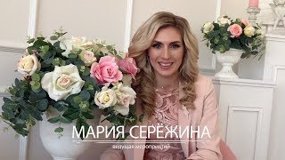 Мария Сережина. Свадьба 2018. Ведущий на свадьбу в Новосибирске.