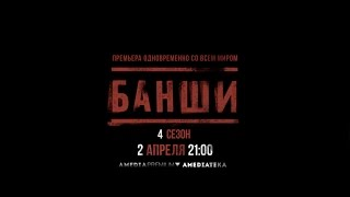 Банши 4 сезон | Banshee | Расширенный трейлер