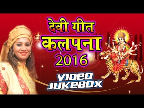 कल्पना देवी गीत 2016 - Kalpna Devi Geet 2016 - Video JukeBOX - Bhojpuri Devi Geet 2016 New