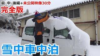 【完全版】積雪50cmの豪雪の夜に廃校の片隅で一夜を過ごす雪中車中泊【前中後編+未公開シーン30分】