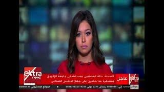 غرفة الأخبار| محافظ الشرقية لإكسترا نيوز: إجراءات صارمة ضد المقصرين في حادث مستشفى ديرب نجم