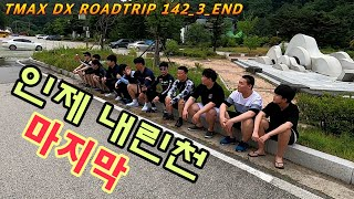 TMAX DX ROADTRIP 142_3_END 인제 …