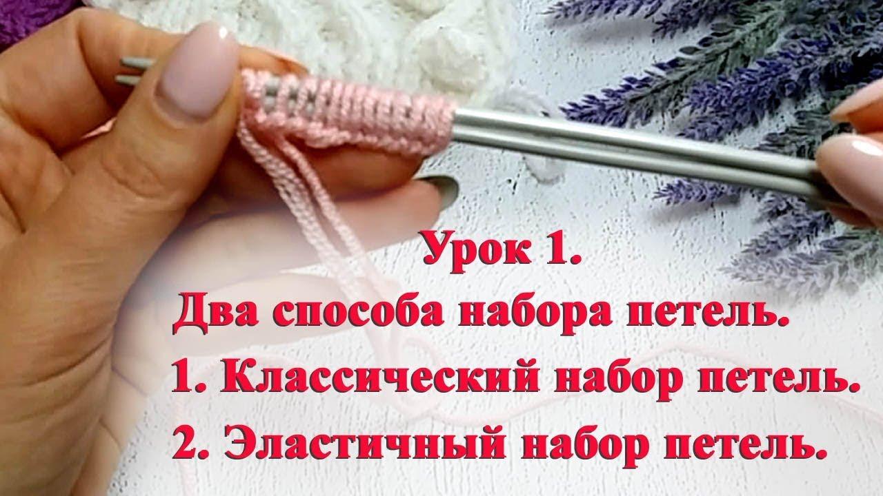 урок 1 вязание для начинающих как набрать петли на спицы 2
