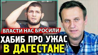 ХАБИБ ПРО СИТУАЦИЮ В ДАГЕСТАНЕ. Алексей Навальный про Дагестан.