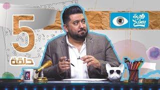 الحلقة الخامسة #ولاية بطيخ #تحشيش #الموسم الرابع