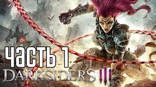 Darksiders 3 ► Прохождение на русском #1 ► ЭТО АПОКАЛИПСИС!