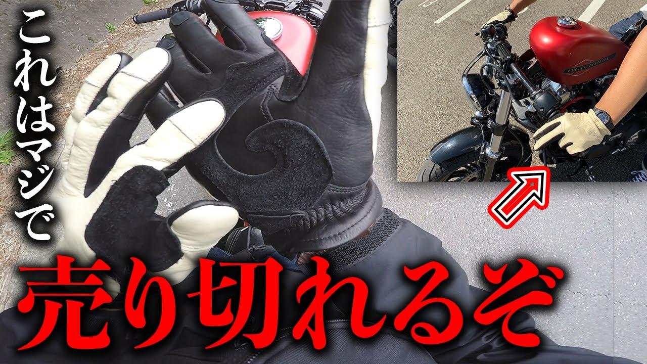 【Motovlog】コスパ最強なレザーグローブを見つけたかもしれん / Harley-Davidson XL1200X【WESTRIDE】
