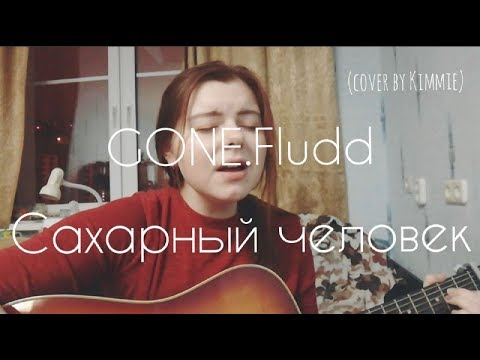 GONE.Fludd - Сахарный человек (cover by Kimmie)