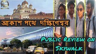 Dakshineswar Skywalk | Dakshineswar Kali Temple through Sky walk | Kolkata Skywalk || News Sutra