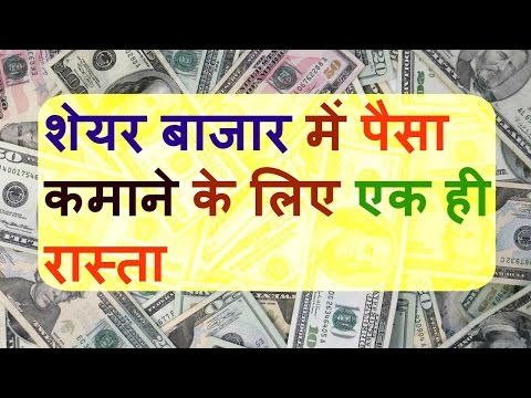 How to Make Money in Stock Market Consistently [Hindi]