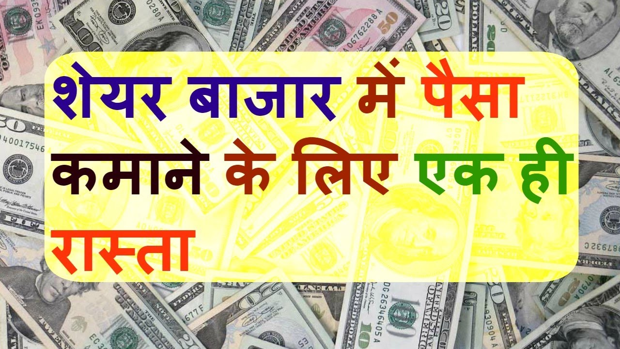 how to make money in stock market hindi