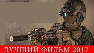 Лучший боевик 2017 HD  Захватывающий Фильм Полковник 2016 Русские боевики, фильмы, новинки 2016