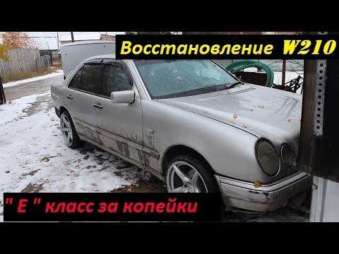 Восстановление/ремонт W210 мурзика. замена двери, АКПП в ремонт. Новые диски)