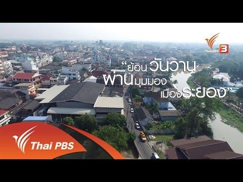 เที่ยวไทยไม่ตกยุค : ย้อนวันวาน...ผ่านมุมมอง เมืองระยอง จังหวัดระยอง (15 เม.ย. 59)