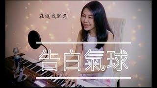 周杰倫 Jay Chou 《告白氣球 》Love Confession - Cover by Jess Wy 雷婉妍