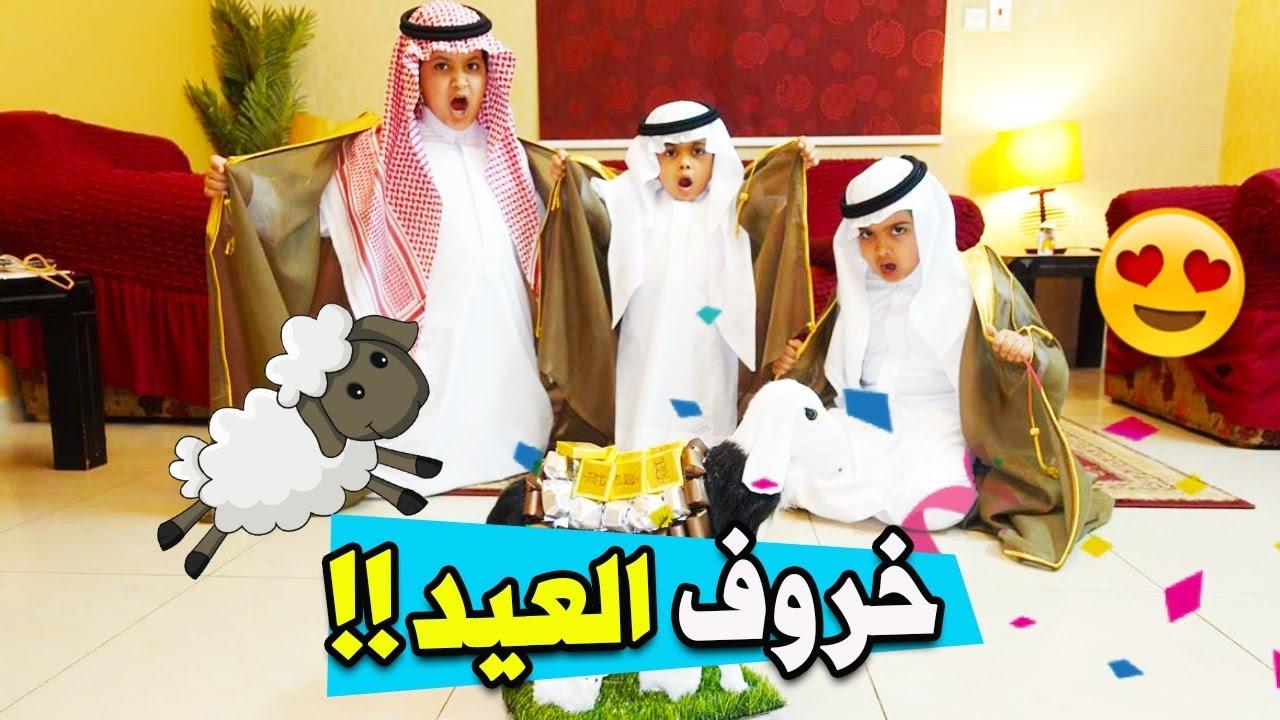 خروف العيد أخذ حلويات العيد 🎉🥳🎉