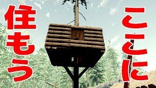 ツリーハウス、鳥のいない鳥小屋「大リフォーム回!」【The Forest正式リリース#10】